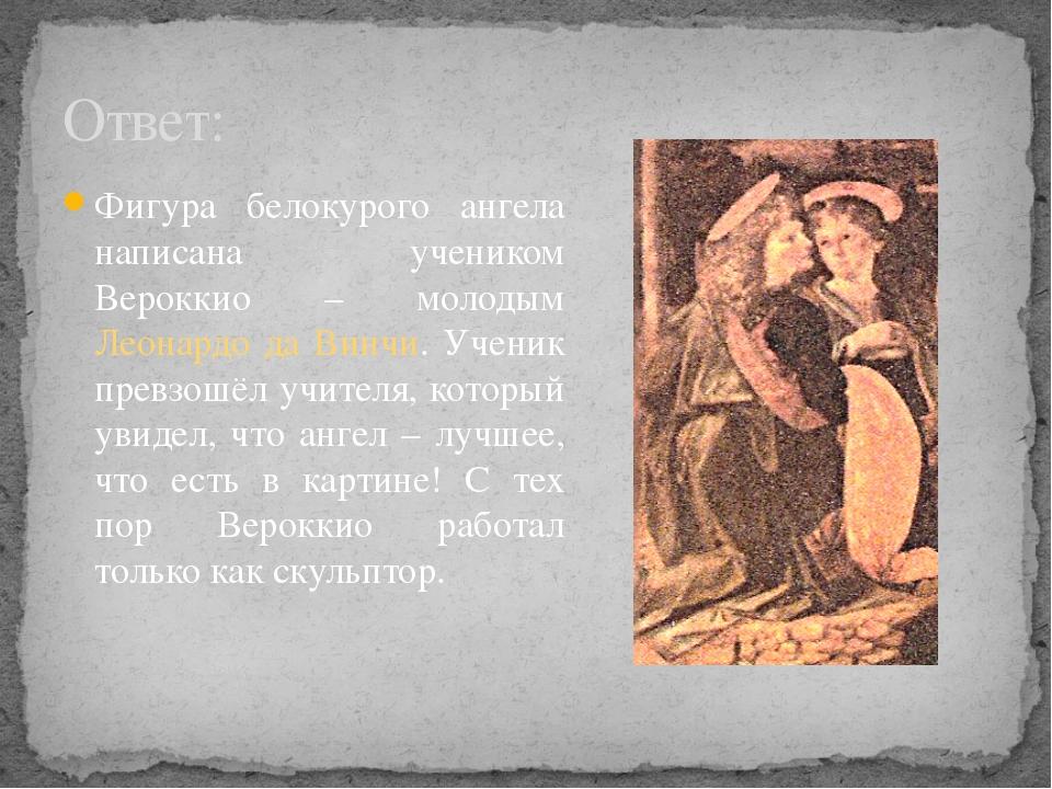Фигура белокурого ангела написана учеником Вероккио – молодым Леонардо да Вин...