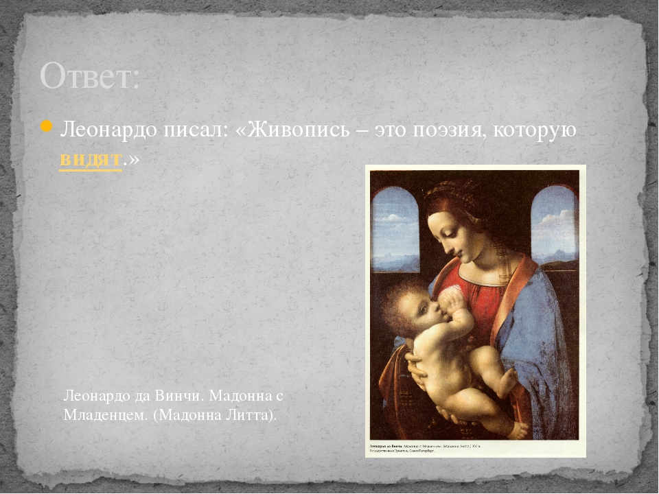 Леонардо писал: «Живопись – это поэзия, которую видят.» Ответ: Леонардо да Ви...
