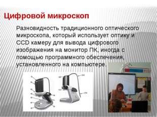 изучать исследуемый объект не одному обучающемуся, а всей группе одновременно