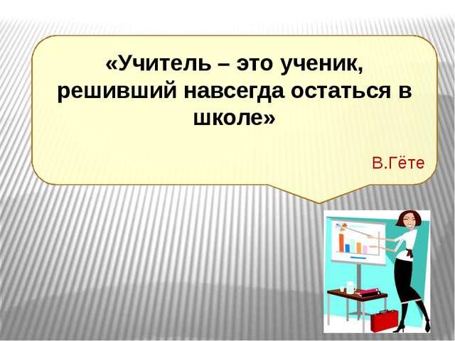 Современные средства обучения - основа формирования новой информационно- обр...