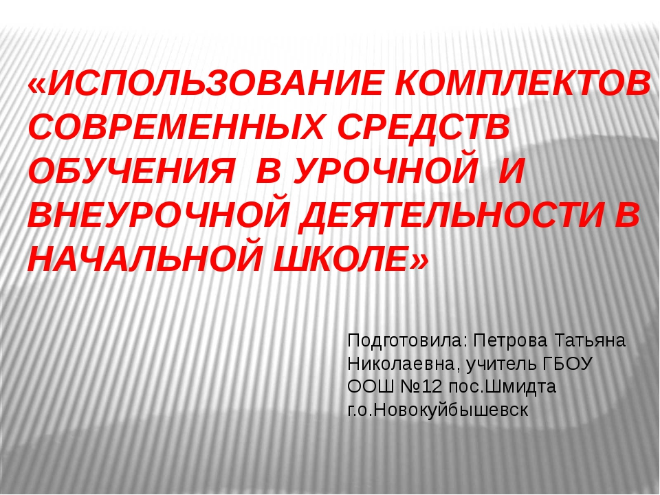 «ИСПОЛЬЗОВАНИЕ КОМПЛЕКТОВ СОВРЕМЕННЫХ СРЕДСТВ ОБУЧЕНИЯ В УРОЧНОЙ И ВНЕУРОЧНОЙ...