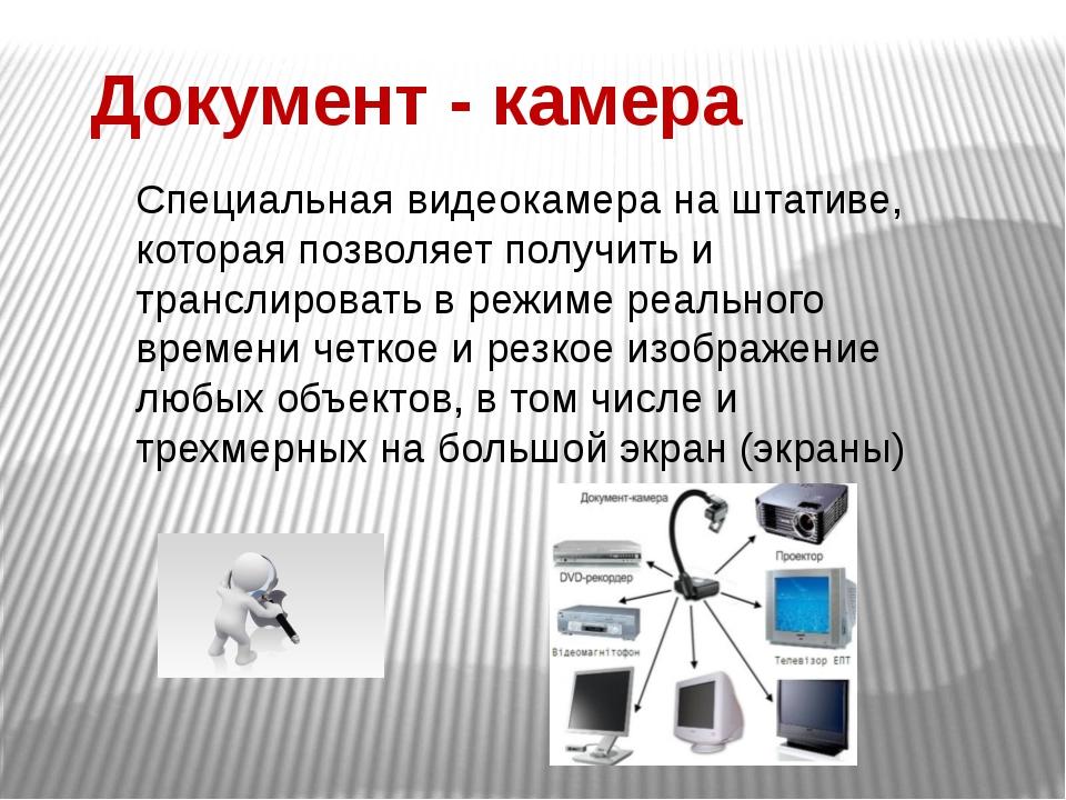 Использование документ-камеры