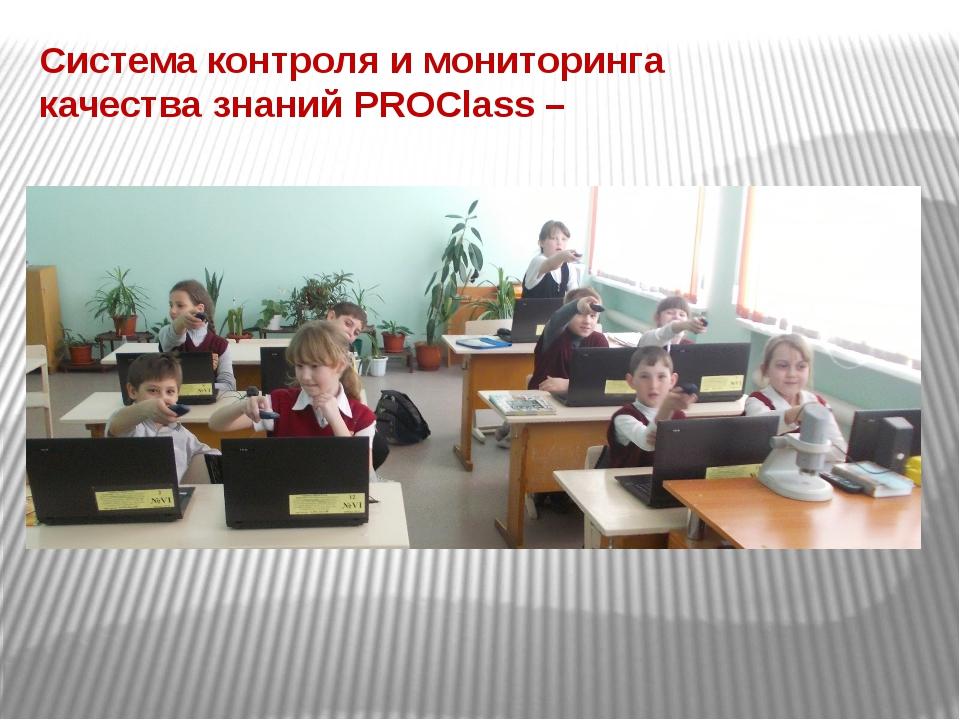 Использование системы PROClass