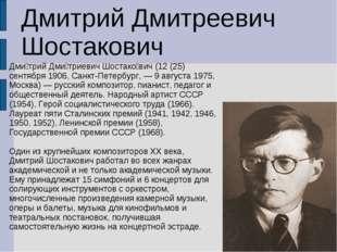 Дмитрий Дмитреевич Шостакович Дми́трий Дми́триевич Шостако́вич (12 (25) сентя