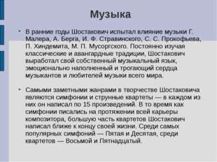 Музыка В ранние годы Шостакович испытал влияние музыки Г. Малера, А. Берга, И