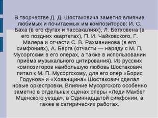 В творчестве Д. Д. Шостаковича заметно влияние любимых и почитаемых им композ