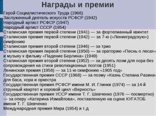 Награды и премии Герой Социалистического Труда (1966) Заслуженный деятель иск