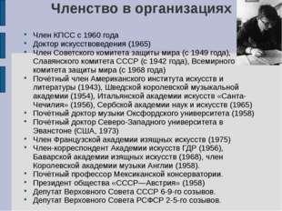Членство в организациях Член КПСС с 1960 года Доктор искусствоведения (1965)