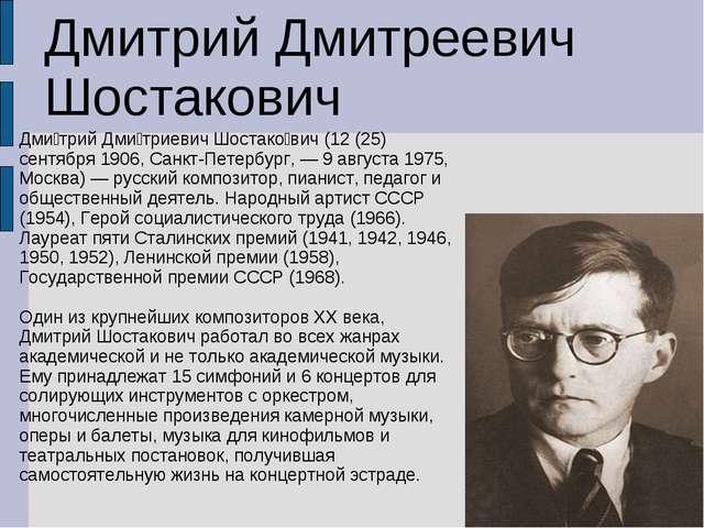 Дмитрий Дмитреевич Шостакович Дми́трий Дми́триевич Шостако́вич (12 (25) сентя...