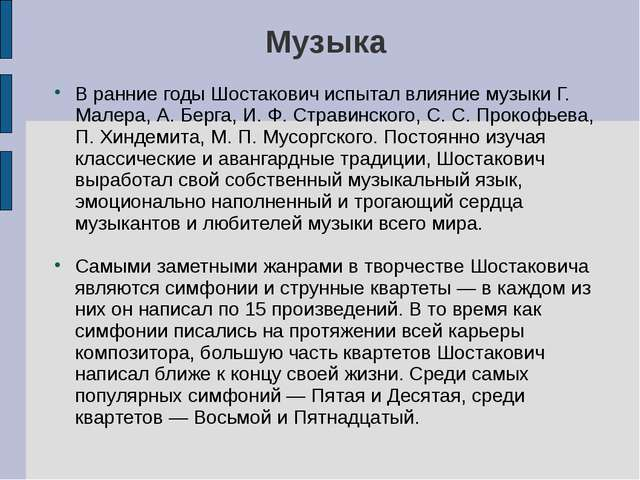 Музыка В ранние годы Шостакович испытал влияние музыки Г. Малера, А. Берга, И...