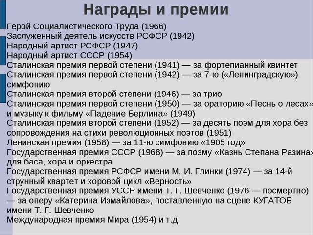 Награды и премии Герой Социалистического Труда (1966) Заслуженный деятель иск...