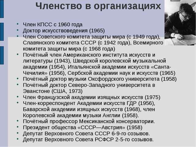 Членство в организациях Член КПСС с 1960 года Доктор искусствоведения (1965)...