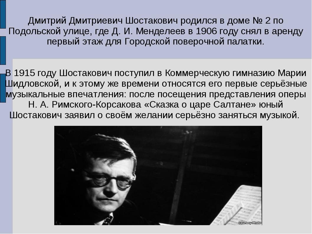 Дмитрий Дмитриевич Шостакович родился в доме № 2 по Подольской улице, где Д....