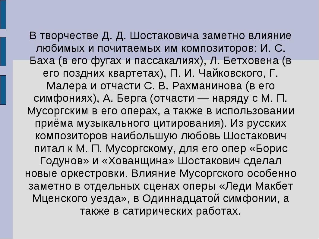 В творчестве Д. Д. Шостаковича заметно влияние любимых и почитаемых им композ...
