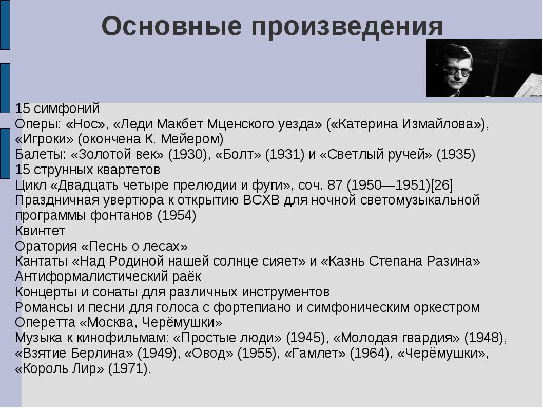 Основные произведения 15 симфоний Оперы: «Нос», «Леди Макбет Мценского уезда»...