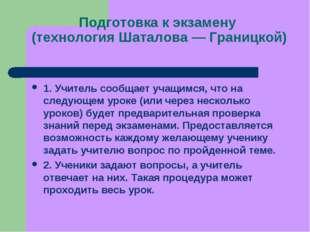 Подготовка к экзамену (технология Шаталова — Границкой) 1. Учитель сообщает