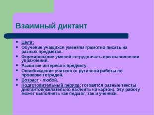 Взаимный диктант Цели: Обучение учащихся умениям грамотно писать на разных пр
