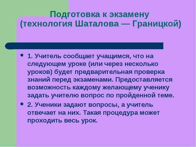 Подготовка к экзамену (технология Шаталова — Границкой) 1. Учитель сообщает...