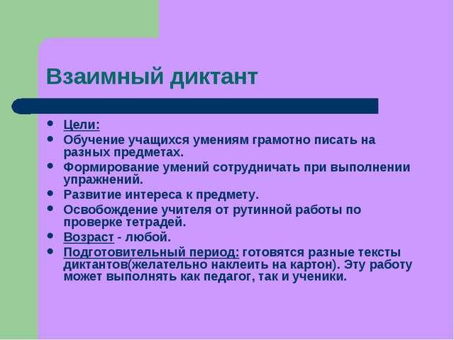 Взаимный диктант Цели: Обучение учащихся умениям грамотно писать на разных пр...