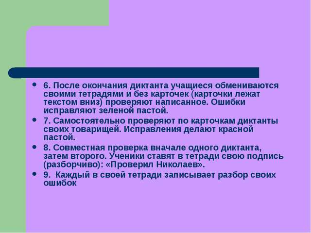 6. После окончания диктанта учащиеся обмениваются своими тетрадями и без карт...