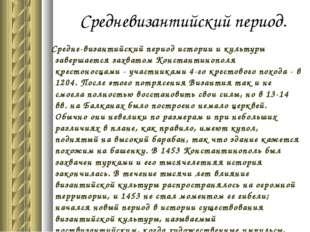Средневизантийский период. Средне-византийский период истории и культуры заве
