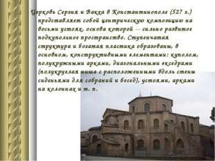 Церковь Сергия и Вакха в Константинополе (527 г.) представляет собой центриче