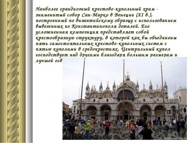 Наиболее грандиозный крестово-купольный храм - знаменитый собор Сан-Марко в...
