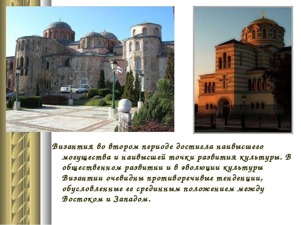 Византия во втором периоде достигла наивысшего могущества и наивысшей точки р...