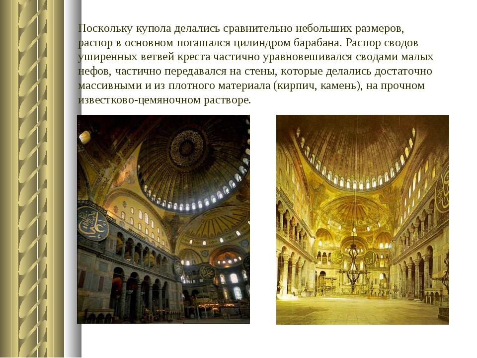 Поскольку купола делались сравнительно небольших размеров, распор в основном...