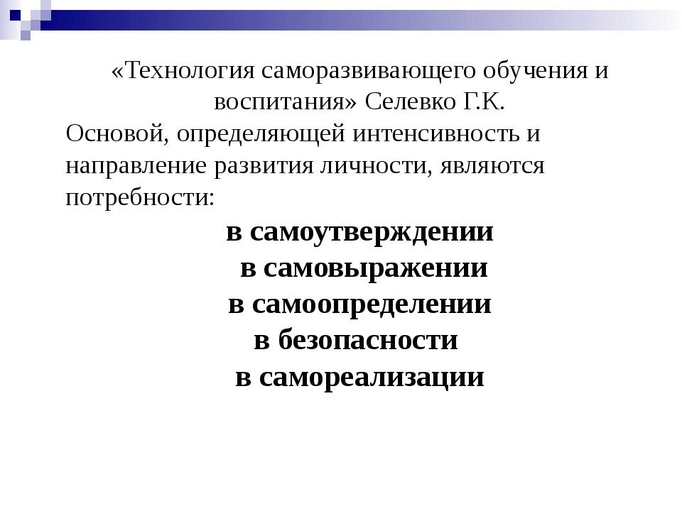 «Технология саморазвивающего обучения и воспитания» Селевко Г.К. Основой, опр...