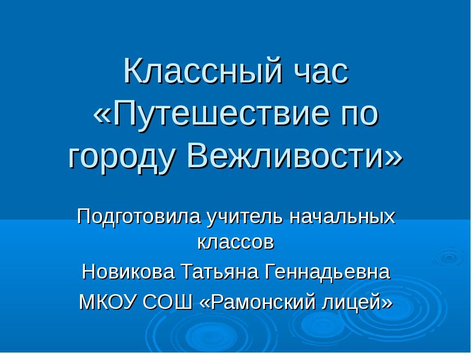Классный час «Путешествие по городу Вежливости» Подготовила учитель начальных...