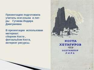 Презентацию подготовила учитель осет.языка и лит-ры Гутиева Индира Дмитриевна