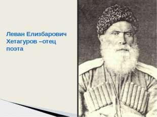 Леван Елизбарович Хетагуров –отец поэта