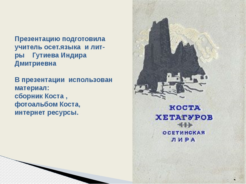 Презентацию подготовила учитель осет.языка и лит-ры Гутиева Индира Дмитриевна...