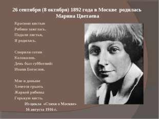 26 сентября (8 октября) 1892 года в Москве родилась Марина Цветаева Красною к