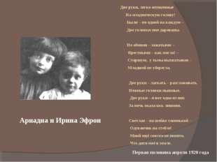 Ариадна и Ирина Эфрон Две руки, легко опущенные На младенческую голову! Были