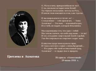 Цветаева и Ахматова О, Муза плача, прекраснейшая из муз! О ты, шальное исчади
