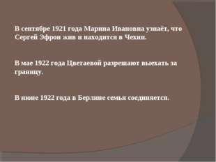В сентябре 1921 года Марина Ивановна узнаёт, что Сергей Эфрон жив и находится