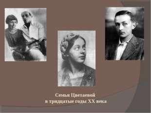Семья Цветаевой в тридцатые годы ХХ века