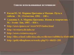 Список использованных источников: Каган Ю. М. Марина Цветаева в Москве. Путь