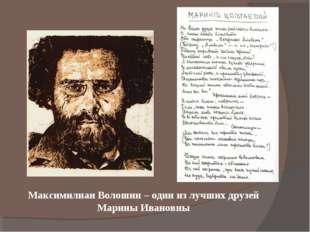 Максимилиан Волошин – один из лучших друзей Марины Ивановны