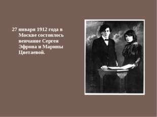 27 января 1912 года в Москве состоялось венчание Сергея Эфрона и Марины Цвета