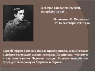 Сергей Эфрон учится в школе прапорщиков, затем уезжает в добровольческую арми
