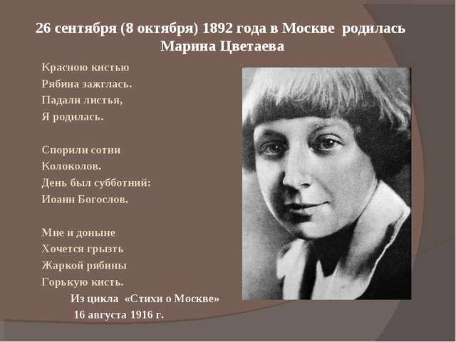 26 сентября (8 октября) 1892 года в Москве родилась Марина Цветаева Красною к...