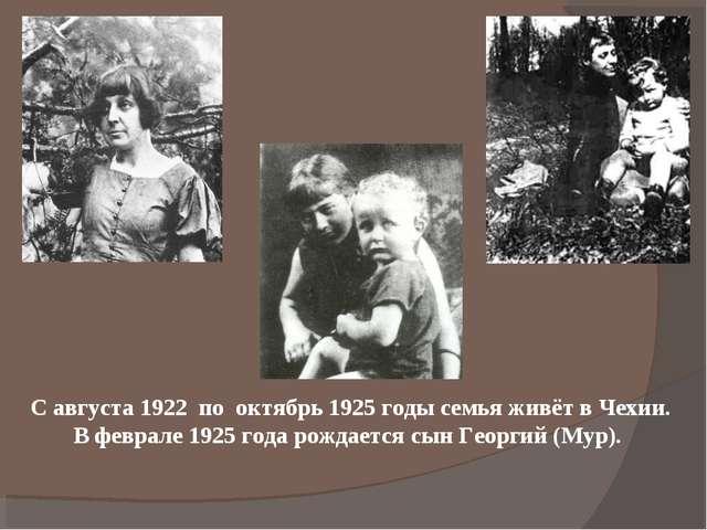 С августа 1922 по октябрь 1925 годы семья живёт в Чехии. В феврале 1925 года...