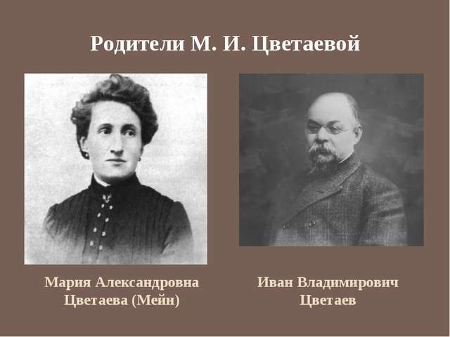 Родители М. И. Цветаевой Мария Александровна Цветаева (Мейн) Иван Владимирови...
