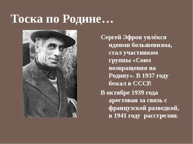 Тоска по Родине… Сергей Эфрон увлёкся идеями большевизма, стал участником гру...