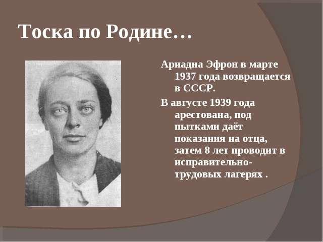 Ариадна Эфрон в марте 1937 года возвращается в СССР. В августе 1939 года арес...