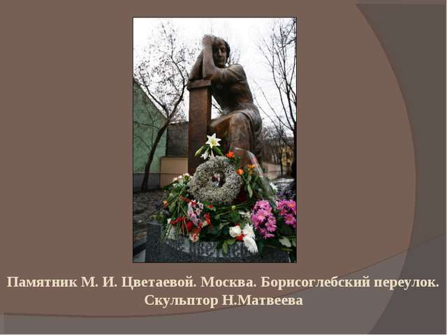 Памятник М. И. Цветаевой. Москва. Борисоглебский переулок. Скульптор Н.Матвеева