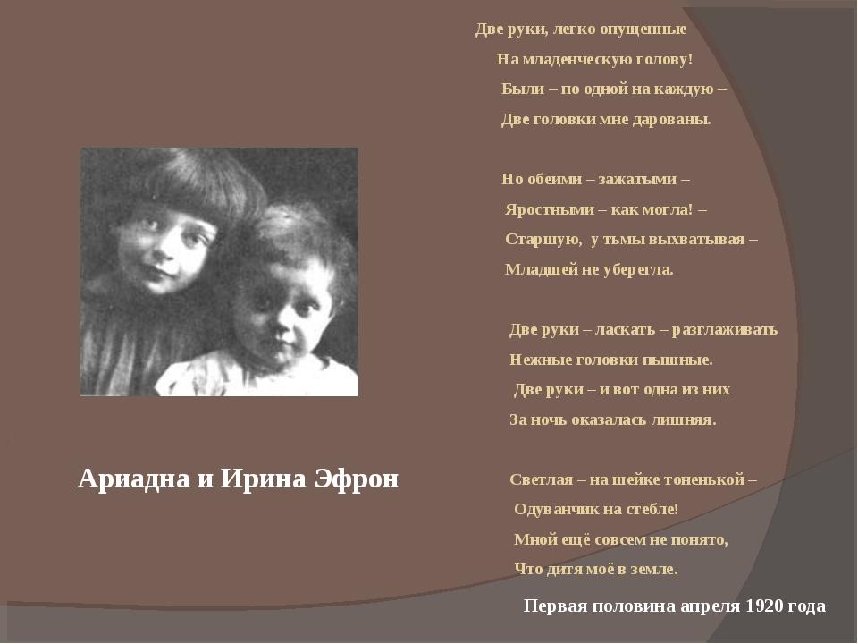 Ариадна и Ирина Эфрон Две руки, легко опущенные На младенческую голову! Были...